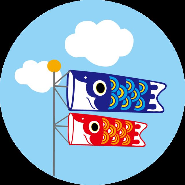 鯉のぼり.png