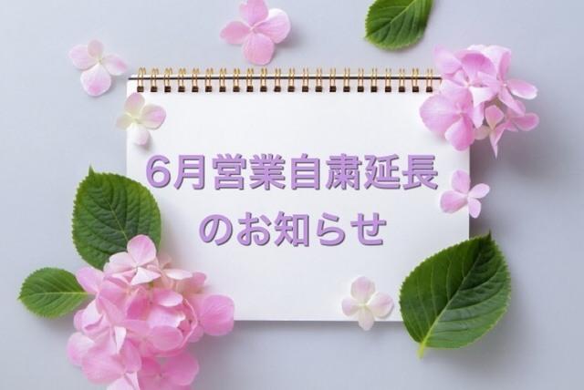 6月営業自粛お知らせ.jpg